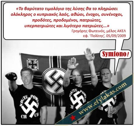 Γρηγόρης Φωτεινός, μέλος του ΑΚΕΛ με αντιλήψεις που θυμίζουν ναζισμό [πηγή γελοιογραφίας: Εμπροσθοφύλακας, 15/09/2009, www.efylakas.com]