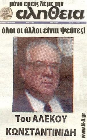 Ο Αλέκος Κωνσταντινίδης