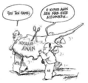 Ελληνικά κόμματα και Κύπρος [πηγή γελοιογραφίας: Ριζοσπάστης, 04/04/2004]